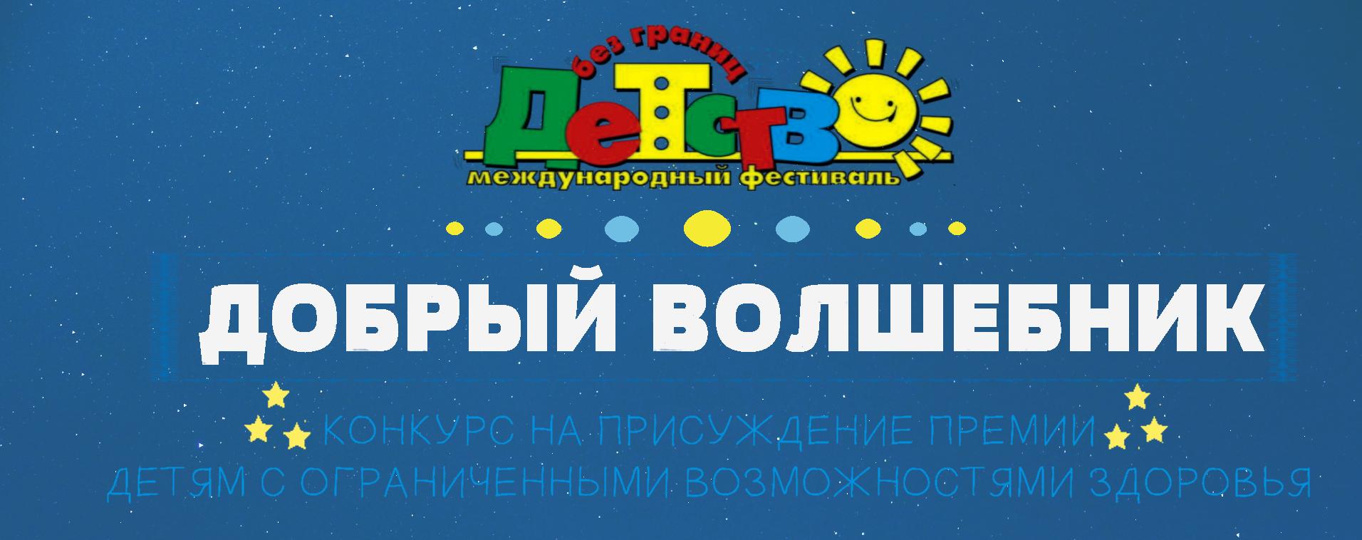 http://rooidom.ru/wp-content/uploads/2017/05/добрый-волшебник.jpg