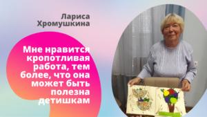 Лариса Хромушкина: Когда я увидела, что мальчик держит в руках мою книгу, у меня что-то отозвалось в сердце!