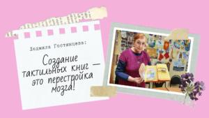 """Людмила Гостинцева: """"Создание тактильных книг — это перестройка мозга!"""""""