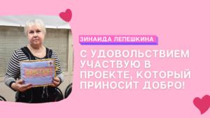 """Зинаида Лепешкина: """"С удовольствием участвую в проекте, который приносит добро!"""""""
