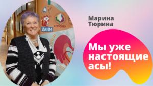 Марина Тюрина: «Мы уже настоящие асы!»
