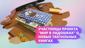 Мастерицы рассказывают о новых тактильных книгах: Вера Щукина