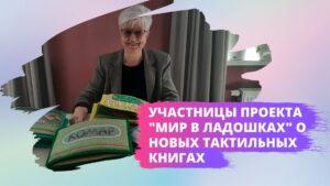 Мастерицы рассказывают о новых тактильных книгах: Евгения Столий